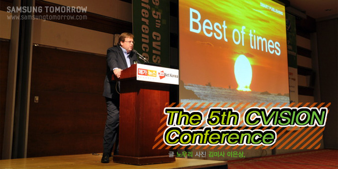 The 5th CVISION Conference