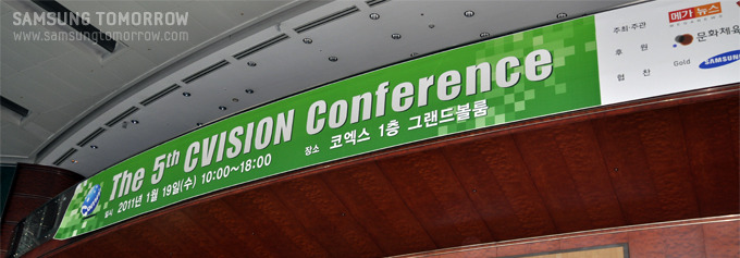 The 5th CVISION Conference 현수막이 붙은 코엑스