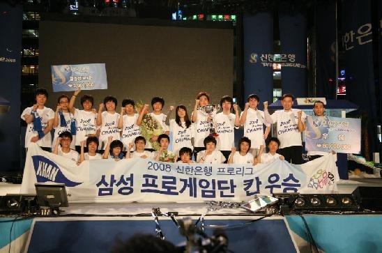 2008 신한은행 프로리그 삼성 프로게임단 칸 우승
