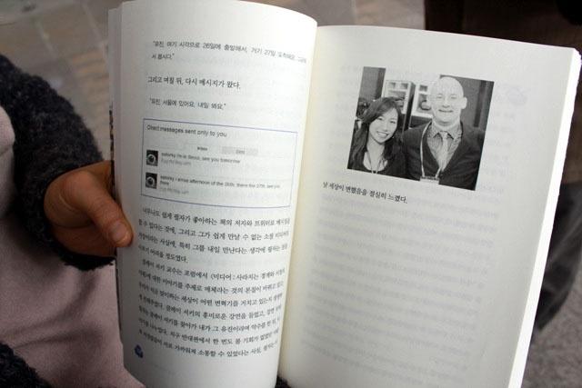 """""""모두가 광장에 모이다"""" 책의 저자의 사진이 실린 내부 페이지"""