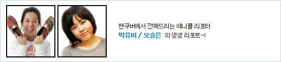 박유미, 오승은