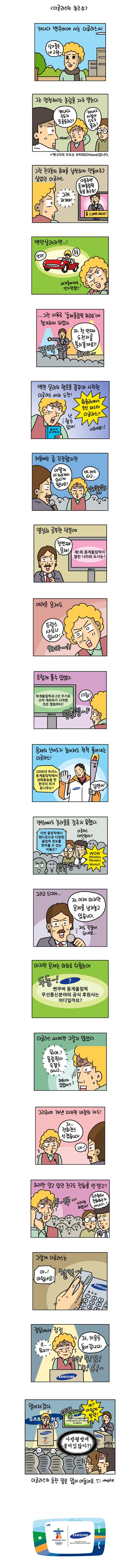 김양수 작가의 웹툰