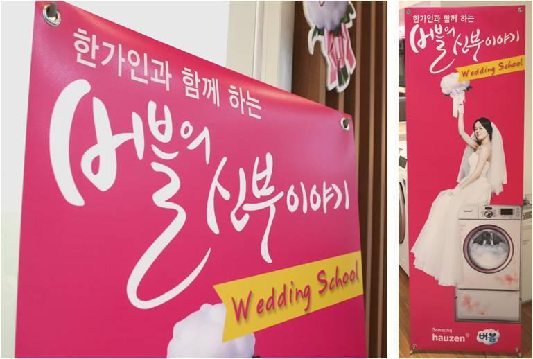 한가인과 함께하는 버블의 신부 이야기 wedding school 현수막