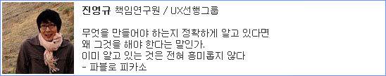 진영규/책임연구원,UX선행그룹