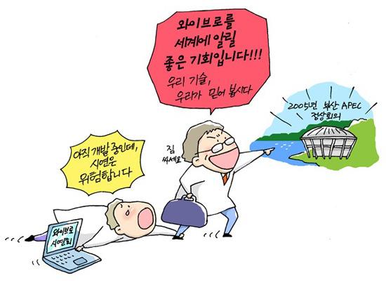 2005년 부산 APEC 정상회의, 와이브로 시연회, 아직 개발중인데 시연은 위험합니다, 와이브로를 세계에 알릴 좋은 기회입니다!!! 우리 기술, 우리가 믿어 봅시다, 짐 싸세요