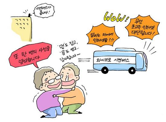 시연버스가 옵니다!, 또 한 번의 사선을 넘었습니다, '멍'도 잡고, '문' 도 열고...감사합니다~, WOW! 달리는 차에서 인터넷을?!!, 무선 초고속 인터넷 대단합니다!