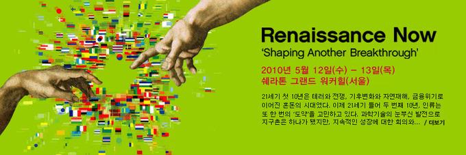 "Renaissance Now ""'Shaping Another Breakthrough' 2010년 5월12일(수)-13일(목) 쉐라톤 그랜드 워커힐(서울)"