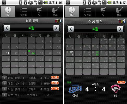 KBO 공식 어플리케이션 월별 일정 / 팀 별 일정 화면