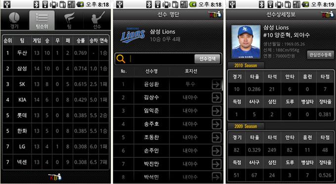 KBO 공식 어플리케이션 선수상세정보 화면