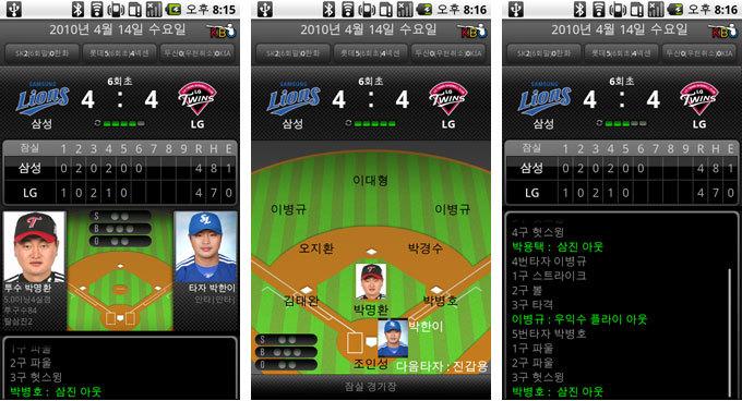 KBO 공식 어플리케이션 상세 페이지 화면