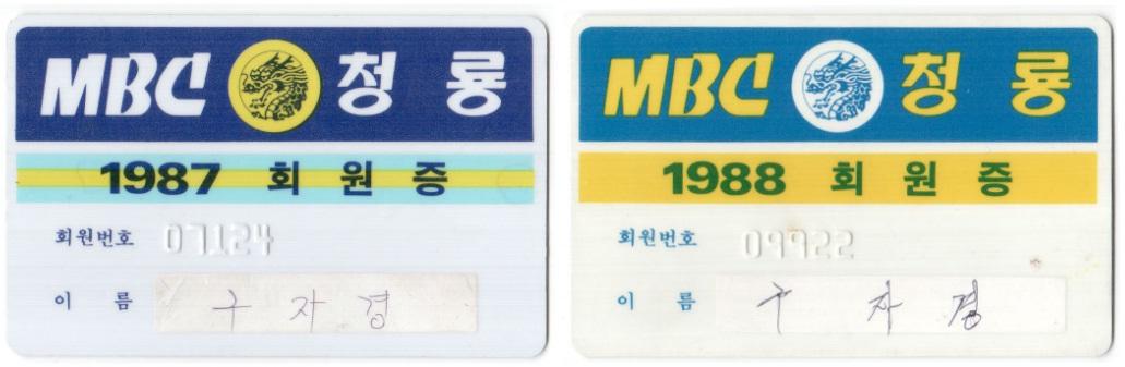 1987, 1988 MBC 청룡 회원증