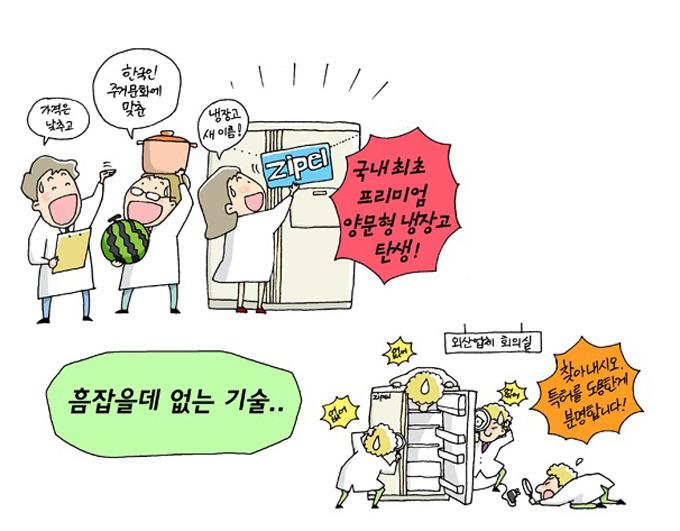 국내 최초 프리미엄 양문형냉장고 탄생!, 가격은 낮추고, 한국인 주거문화에 맞춘, 냉장고 새이름, Zipel, 외산업체 회의실, 흠잡을데 없는 기술, 찾아내시오 특허를 도용한게 분명합니다