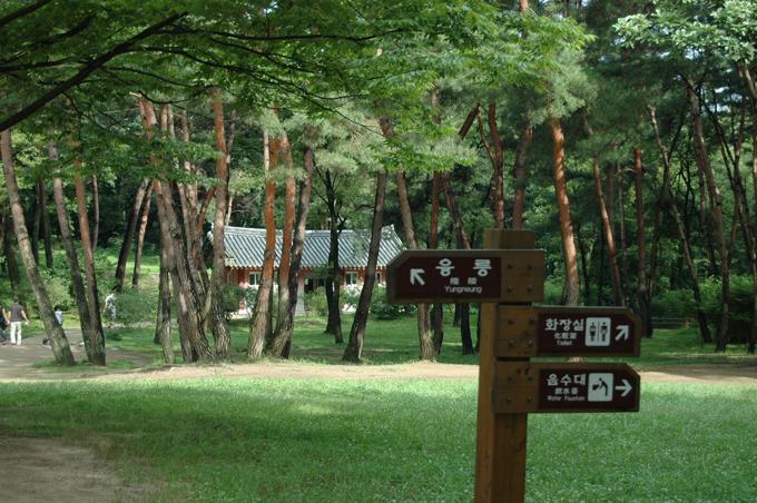 이정표 넘어 화장실도 보이네요. 융건릉에는 총 2 곳의 화장실이 있습니다. 융릉 앞, 건릉 앞