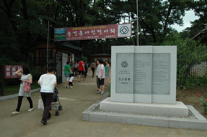 정문입니다. 우측에는 유네스코 세계유산 등재 기념비가 서 있습니다.