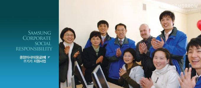 SAMSUNG CORPORATE SOCIAL RESPONSIBILITY 중앙아시아(몽골)에 IT기기 지원사업