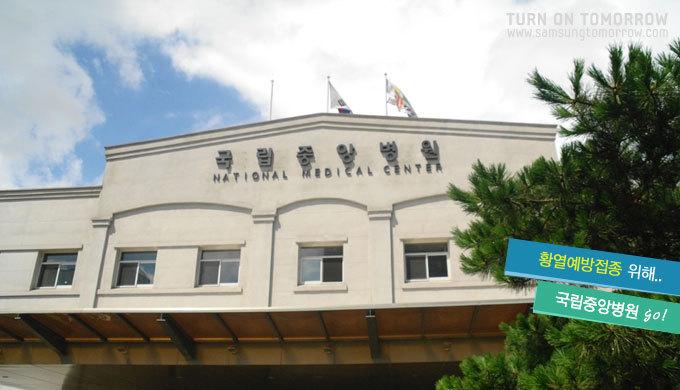 국립중앙병원