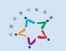 사회공헌 활동 심벌마크