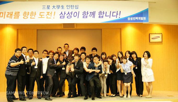 삼성 대학생 인턴십 단체기념사진