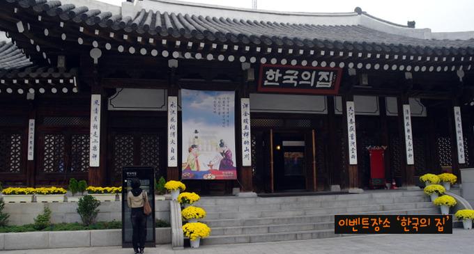 이벤트 장소 '한국의 집'