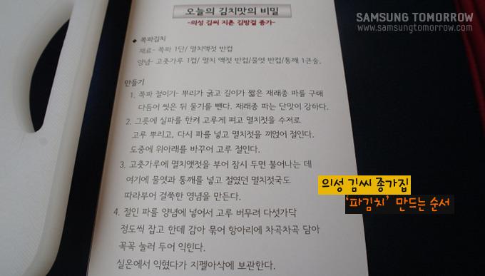 의성 김씨 종가집 '파김치' 만드는 순서