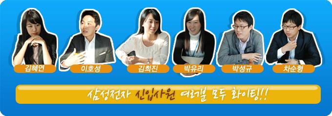 김혜연, 이호성, 김희진, 박유리, 박성규, 차순형, 삼성전자 신입사원 여러분 모두 화이팅!!