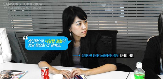개인적으로 다양한 경험이 정말 중요한 것 같아요. 신입사원 영상디스플레이사업부 김혜연 사원