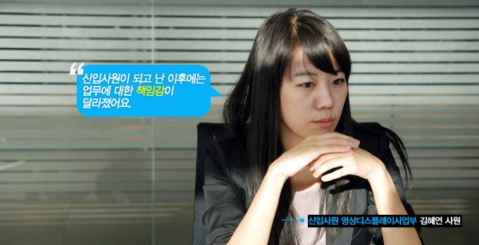 신입사원이 되고 난 이후에는 업무에 대한 책임감이 달라졌어요. 신입사원 영상디스플레이사업부 김혜연 사원