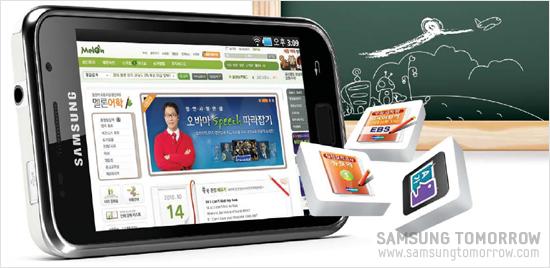 삼성전자 갤럭시 플레이어 교육 어플