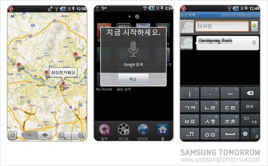 삼성전자 갤럭시 플레이어 구글지도, 구글 음성 검색, 구글 토크 어플 화면