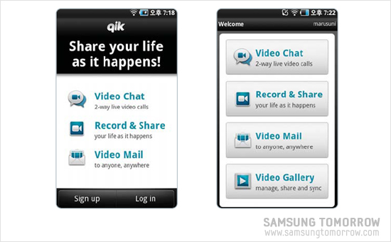 삼성전자 갤럭시 플레이어 QiK 어플 실행 화면