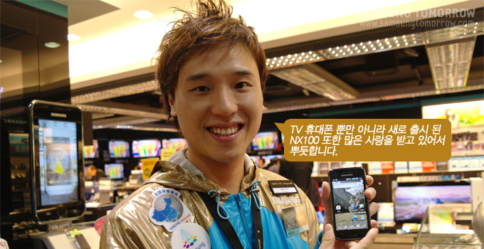 TV 휴대폰 뿐만 아니라 새로 출시 된 NX100 또한 많은 사랑을 받고 있어서 뿌듯합니다.
