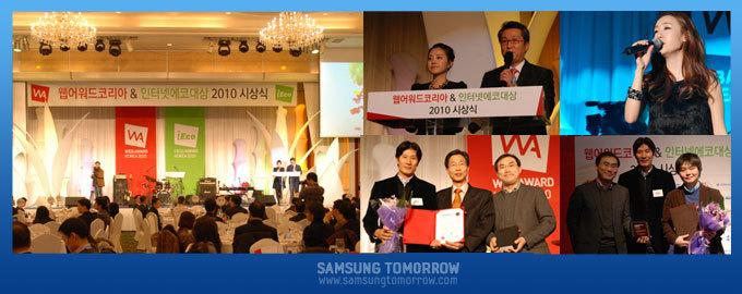2010 웹어워드코리아에서 빛난 소통의 7관왕