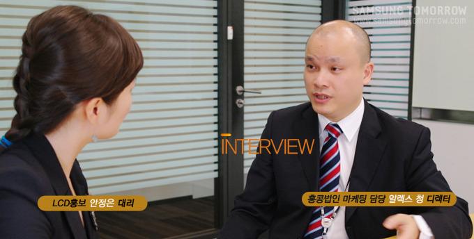 INTERVIEW LCD홍보 안정은 대리 홍콩법인 마케팅 담당 알렉스 청 디렉터