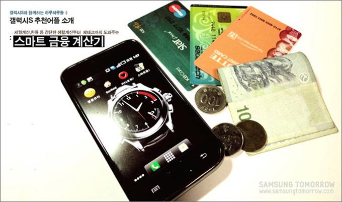 갤럭시S와 함께하는 하루하루들:) 갤럭시S 추천어플 소개 세일계산, 환율 등 간단한 생활계산에서부터 재테크까지 도와주는: 스마트 금융 계산기