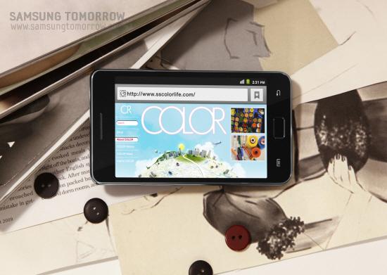 웹 브라우징에 최적인 갤럭시S 2의 넓어진 화면