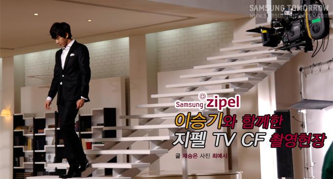 이승기와 함께한 지펠 TV CF 촬영현장