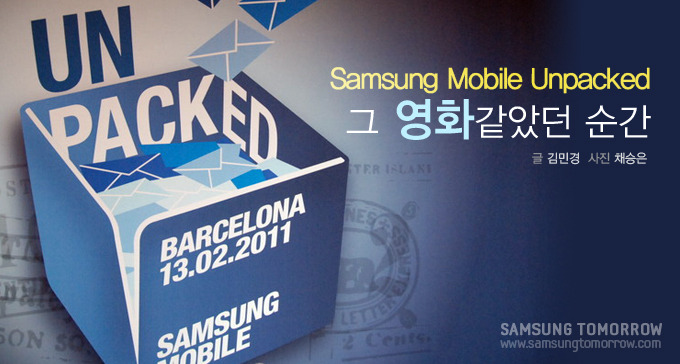 Samsung Mobile Unpacked, 그 영화 같았던 순간
