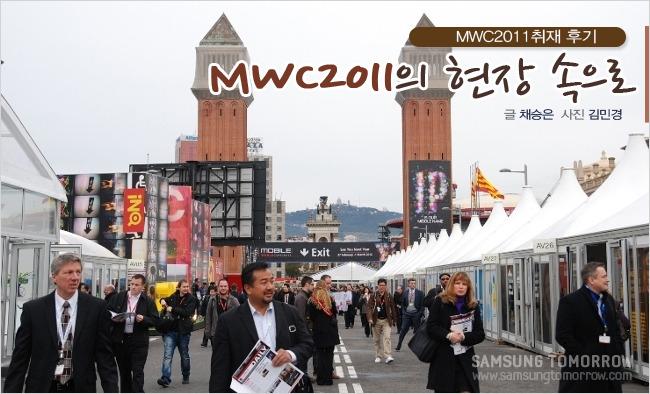 MWC2011 취재 후기, MWC2011의 현장 속으로, 글 채승은, 사진 김민경