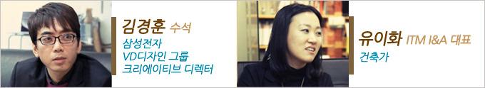 김경훈 수석 삼성전자 VD디자인 그룹 크리에이티브 디렉터, 유이화 ITM I&A 대표 건축가