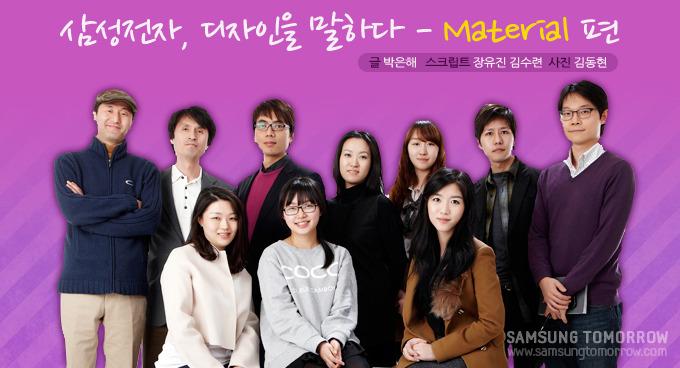 삼성전자, 디자인을 말하다 - Meterial편, 글 박은해, 스크립트 장유진 김수련, 사진 김동현