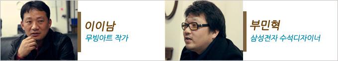이이남 무빙아트 작가, 부민혁 삼성전자 수석디자이너