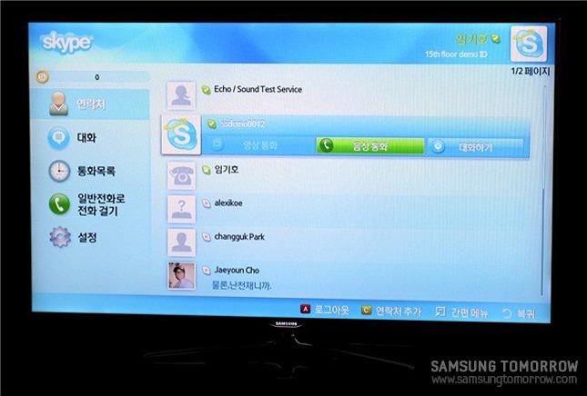 Skype 연결화면