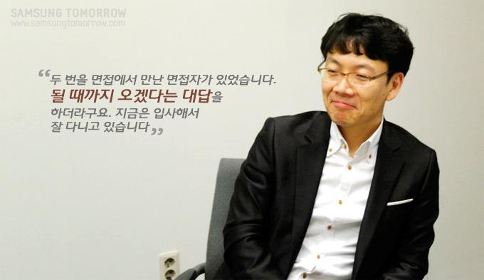 """김주영 과장 """"두 번을 면접에서 만난 면접자가 있었습니다. 될 때까지 오겠다는 대답을 하더라구요. 지금은 입사해서 잘 다니고 있습니다."""""""