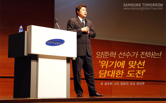양준혁 선수가 전하는 '위기에 맞선 담대한 도전'