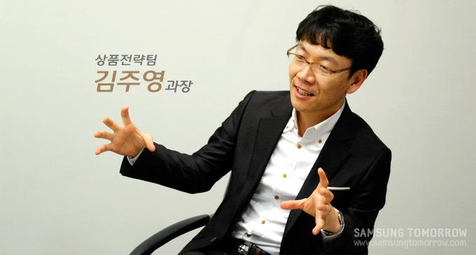 상품전략팀 김주영과장