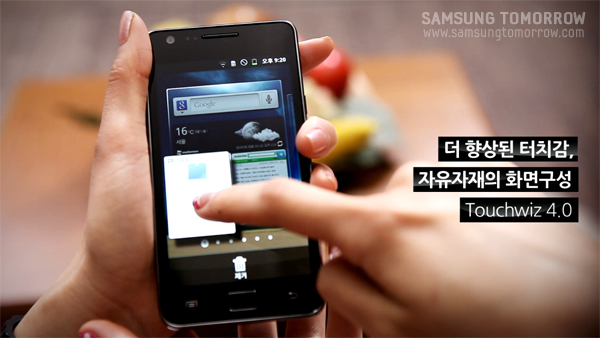 더 향상된 터치감, 자유자재의 화면구성 Touchwiz 4.0