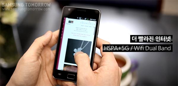 더 빨라진 인터넷  HSPA+ 5G/WiFi Dual Band