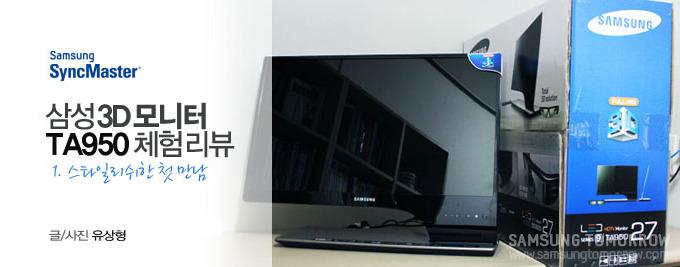 삼성3D모니터 TA950체험리뷰, 1 스타일리쉬한 첫 만남, 글/사진 유상형