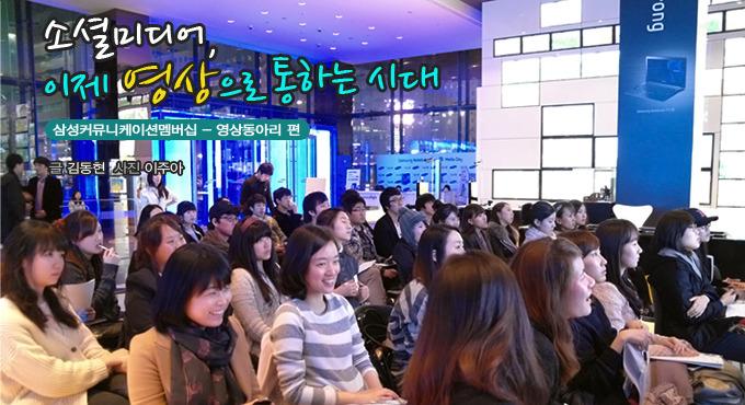 소셜미디어, 이제 영상으로 통하는 시대, 삼성커뮤니케이션멤버십-영상동아리 편, 글 김동현, 사진 이주아