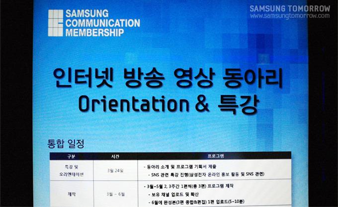 인터넷 방송 영상 동아리 Orientation & 특강